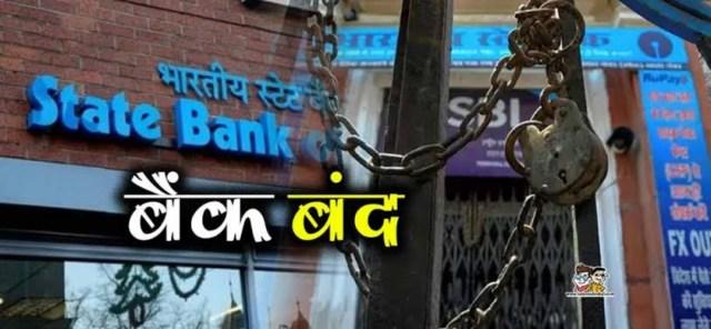 Bankclosed