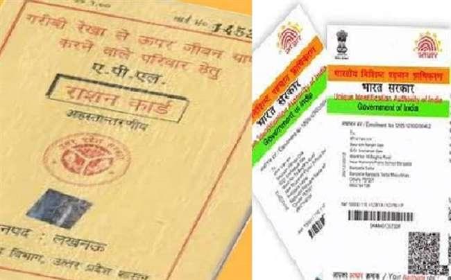 20 09 2019 ration card link aadhar 19595510