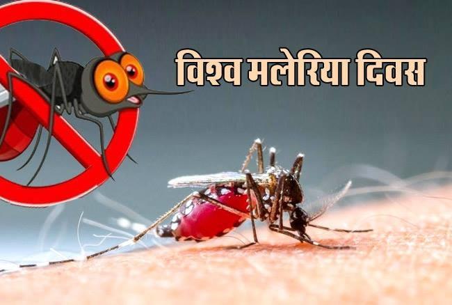 vishva malaria diwas