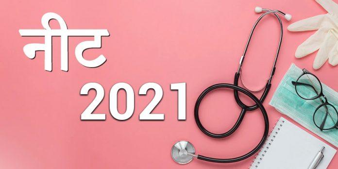 NEET 2021 in Hindi