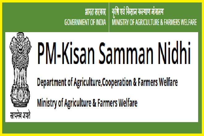 क्लिक में चेक करें पीएम किसान सम्मान निधि का पैसा मिला या नहीं